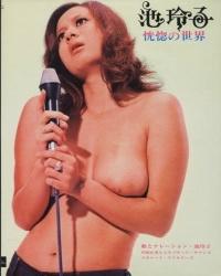 Grida di piacere film completo porn vintage 9